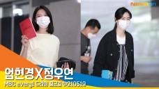 [뉴스엔TV] 엄현경X정우연, '여배우들의 러블리한 출근길' (드라마출근길)