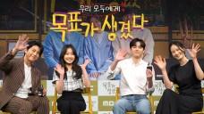'경축' 부처님 오신 날 <목표가 생겼다> 오늘 밤 첫 방송!!!, MBC 210519 방송
