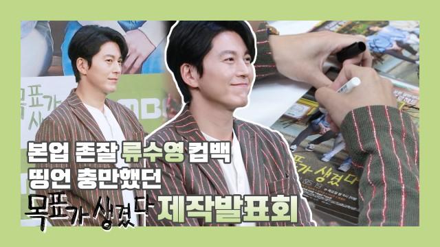 [류수영/Ryu Su Young] 어머🤭이 드라마는 꼭 봐야해!! 본방사수를 부르는 류수영 배우의 띵언 모음집
