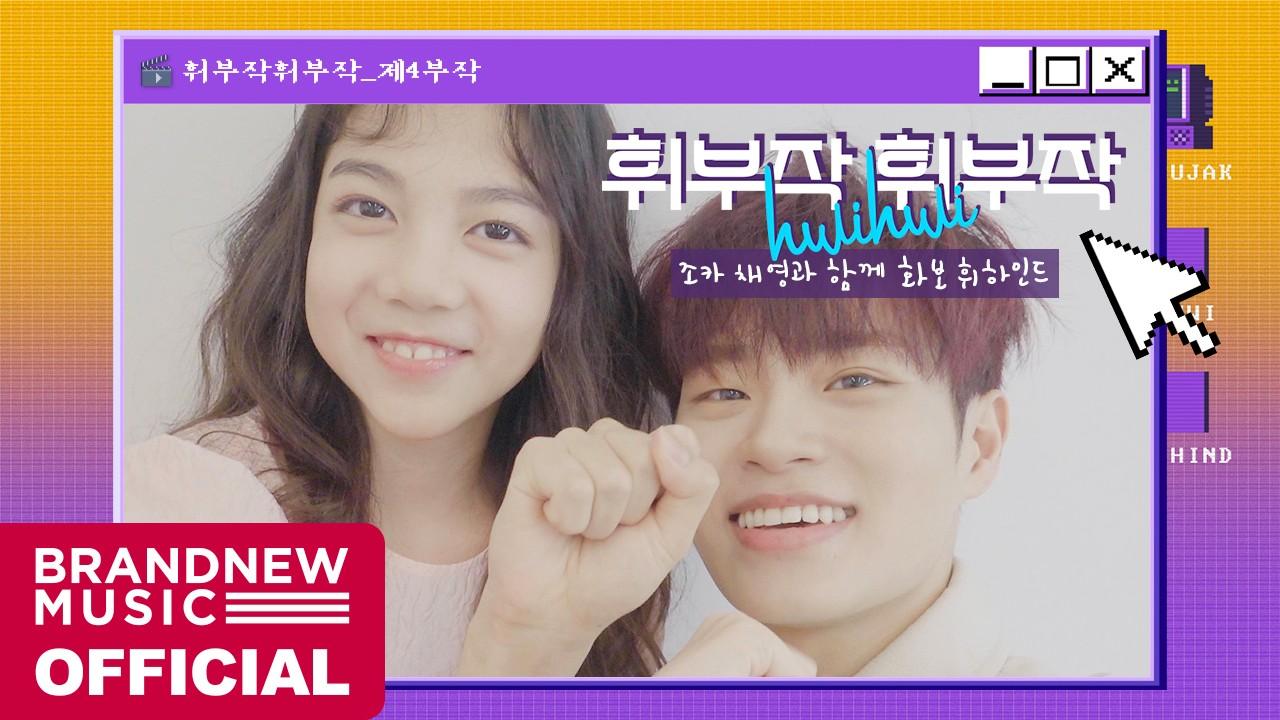 휘부작휘부작 - EP.04 조카 채영과 함께 화보 휘하인드