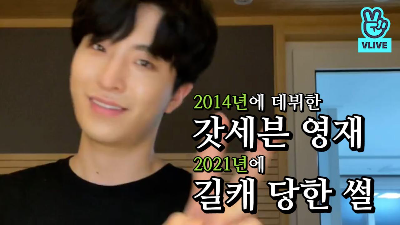 [YOUNGJAE] 2014년에 데뷔한 영재 2021년에 길캐 당한 썰.vlive (YOUNGJAE's episode of street casting)
