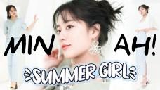 ⛱SUMMER GIRL! 여름 햇살 아래, 강민아(KANGMINAH) #앳스타일