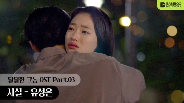 유성은 - 사실 MV [웹드라마 달달한 그놈(The Sweet Blood)] - OST Part.03