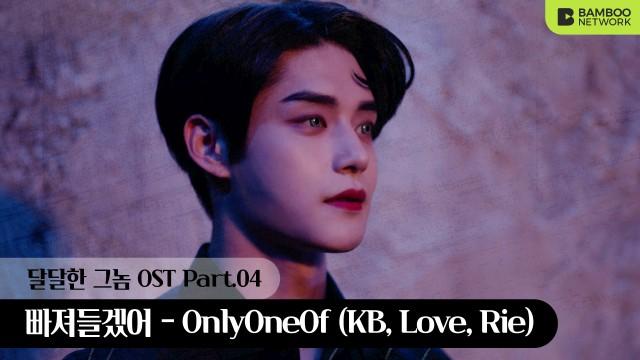 OnlyOneOf (KB, Love, Rie) - 빠져들겠어 MV [웹드라마 달달한 그놈(The Sweet Blood)] - OST Part.04