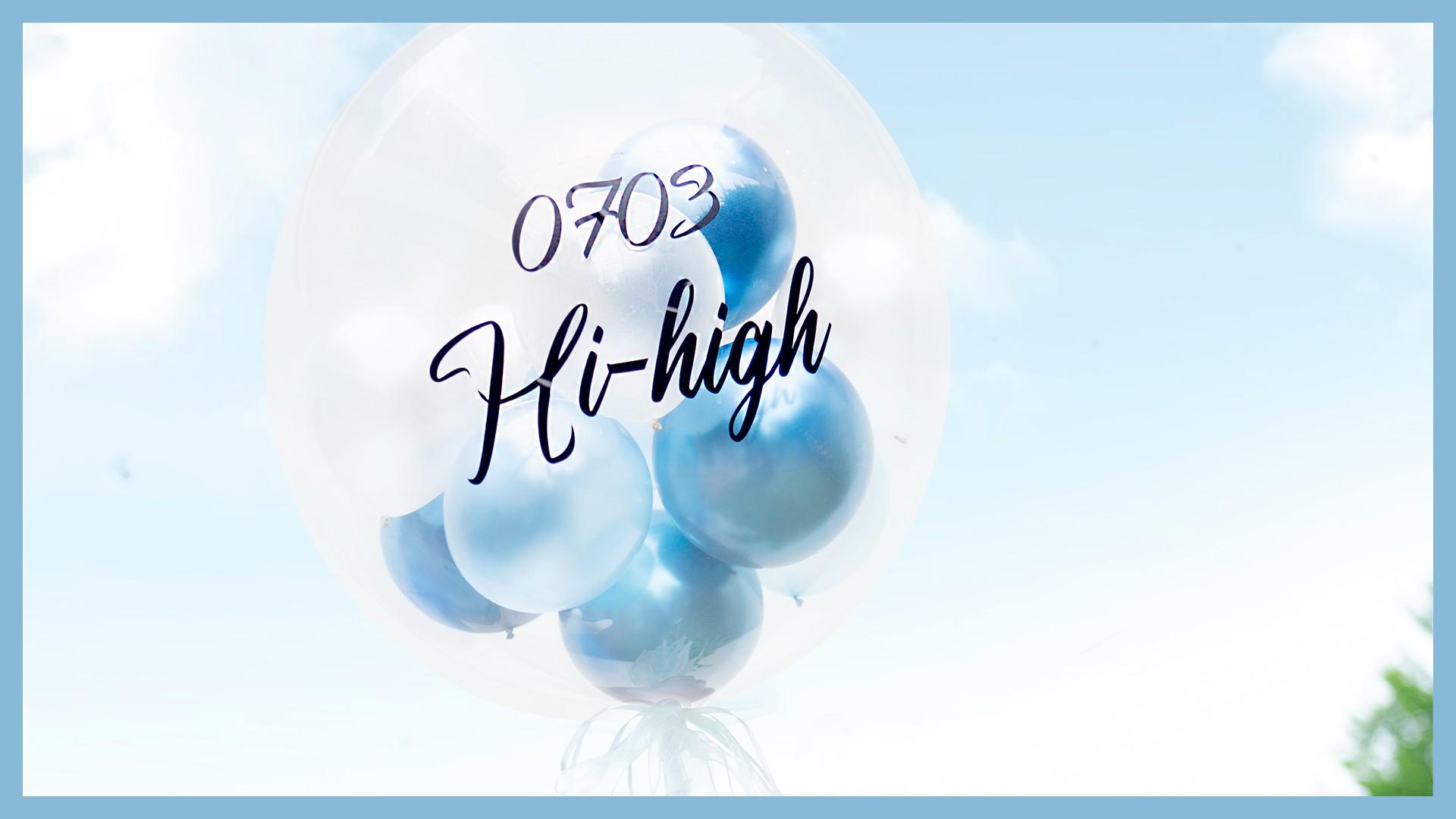 황인엽 [LIVE] Let's Hi-High!