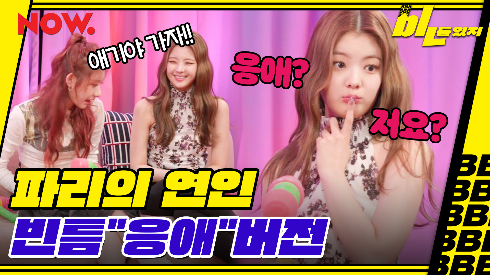 """ITZY(있지) """"bㅣㄴ틈있지"""" EP.21 Highlight : """"Lovers in Paris"""""""