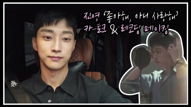 진영 웹툰 '연놈' OST Part.4 '좋아해, 아니 사랑해' 카-토크&레코딩 메이킹 비하인드