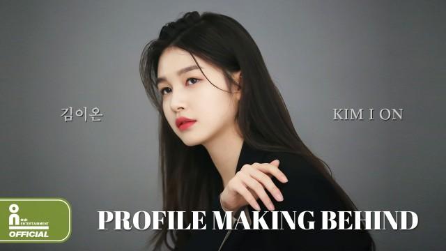 김이온(KIM I ON) - 프로필 촬영 현장 BEHIND
