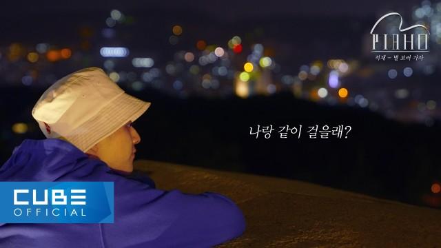 유선호 - PIAHO #6 '별 보러 가자 / 적재'