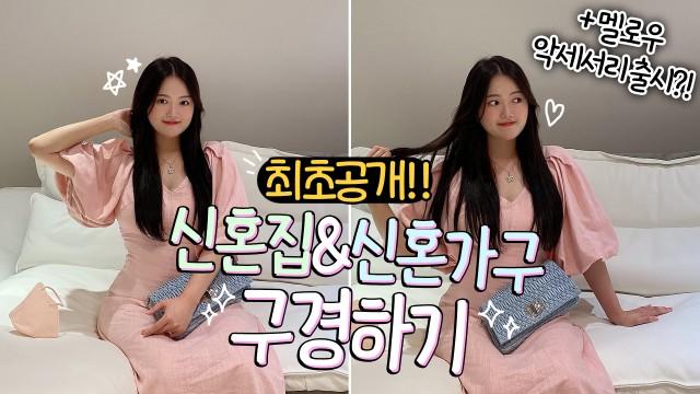 최.초.공.개💖 신혼집&신혼가구 구경하기 + 멜로우 악세사리 출시?!?!