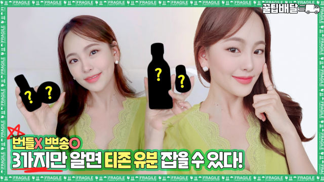 #꿀팁배달 🚚 하루종일 보송보송! 티존 피지&유분 잡는 진짜 레알 팁! 제품 추천까지~~!