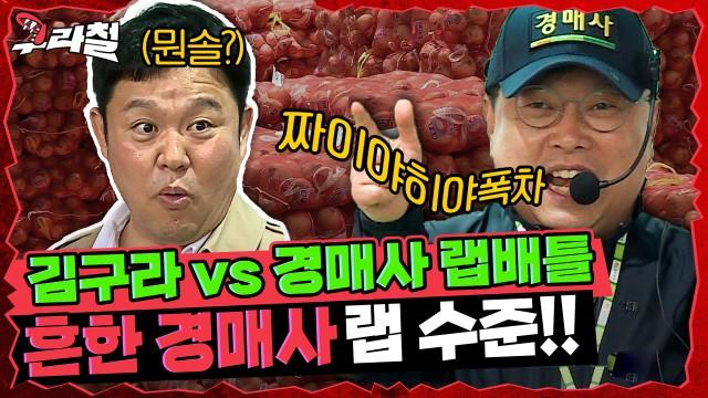 [구라철 🦷 Ep.5] 김구라와 경매사끼리 랩배틀 붙다?! 이것이 리얼 K-힙합!!