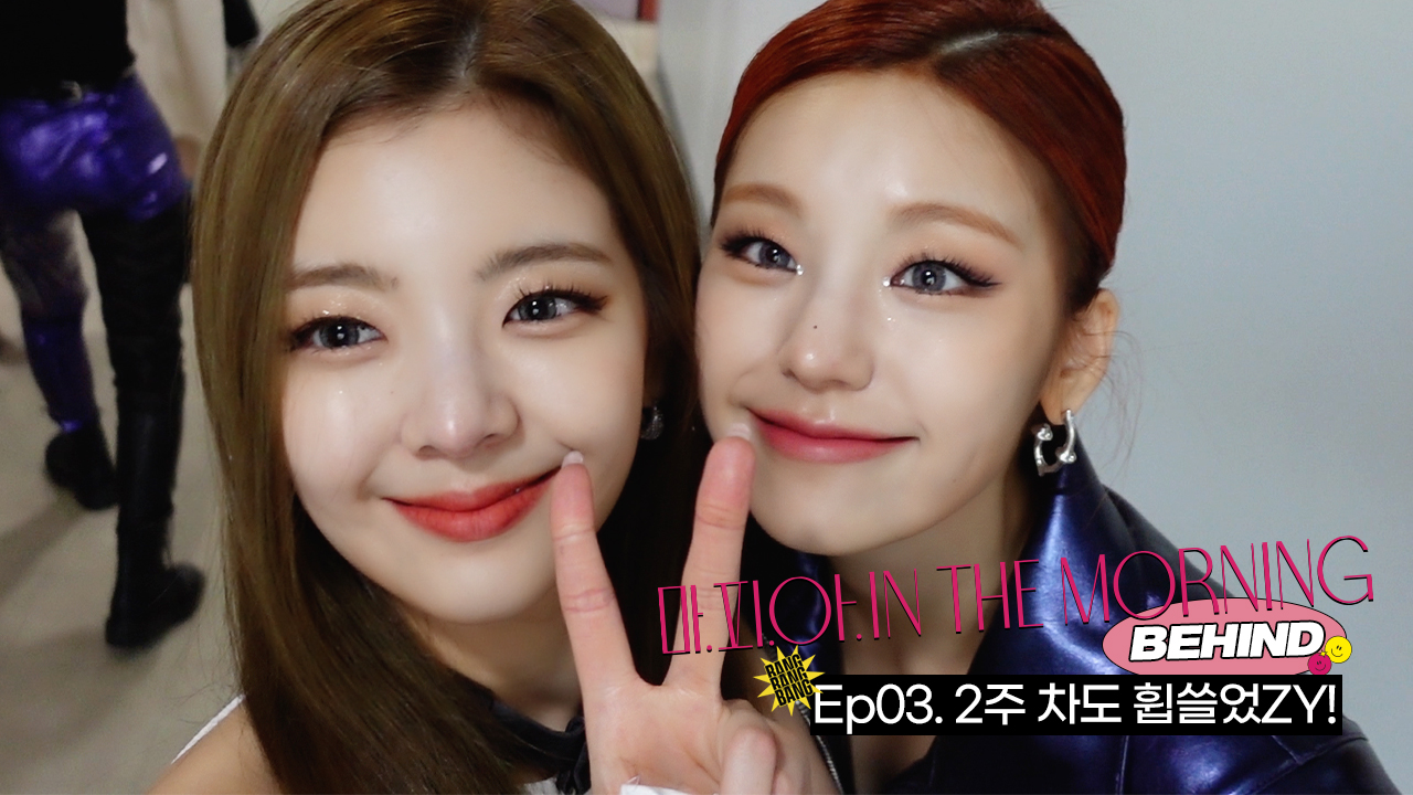 """ITZY(있지) """"마.피.아. In the morning"""" BEHIND #3"""
