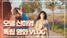 [INFLUENCER]보윰(@boyuum) 님의 대부도 촬영 VLOG!!