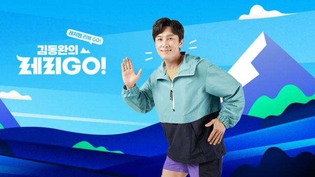 [광고] [FULL] 김동완의 레리GO! 차박편