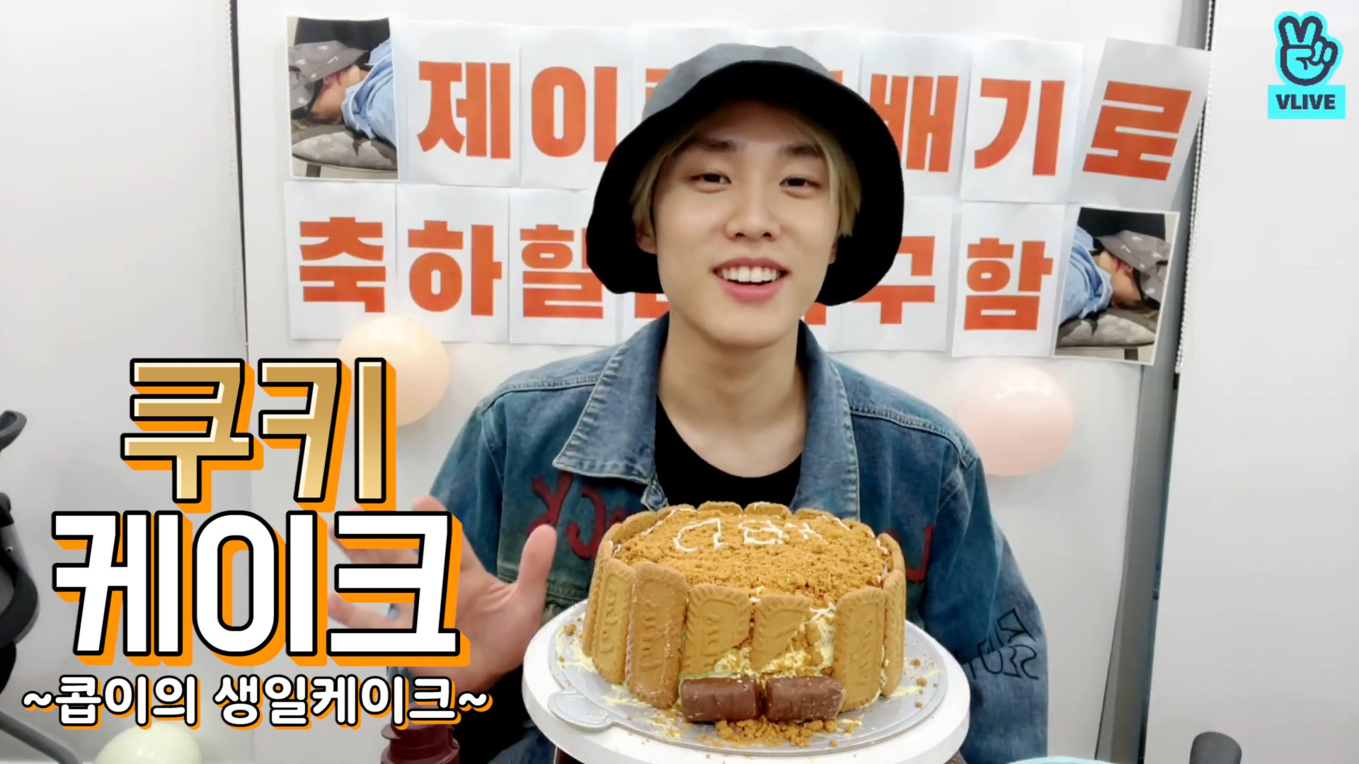 [THE BOYZ] 임기응변의 달인 콥이의 케이크 만들기🎂💛 (HAPPY JACOB DAY!)