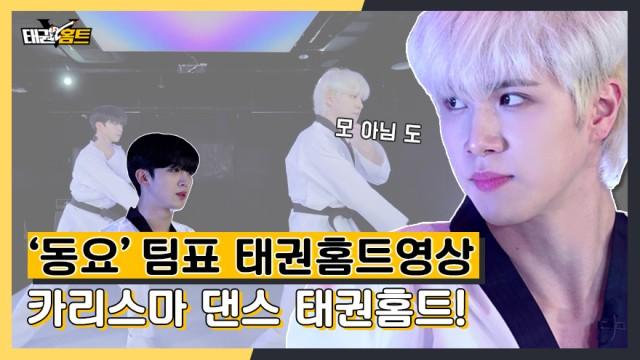 [태권홈트V] '동요'표  태권홈트영상 ep2. (위아이 김동한X김요한)