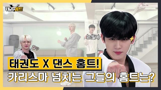 [태권홈트V] 카리스마 댄스 태권홈트 ep2. (위아이 김동한X김요한)