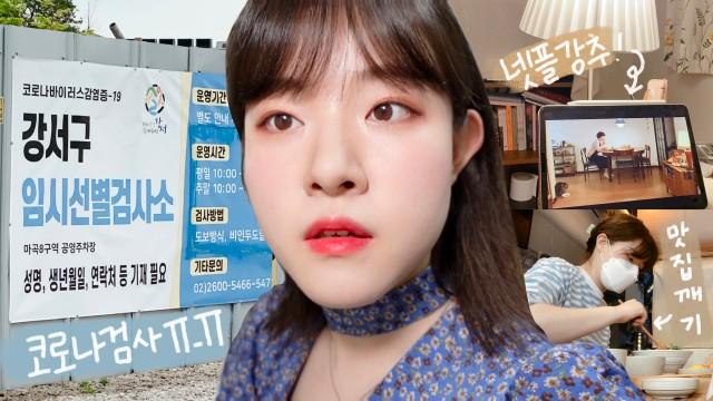 (광고포함) 병원 갔다가 코로나 검사받고 넷플릭스 존잼 드라마 소개하는 브이로그 VLOG