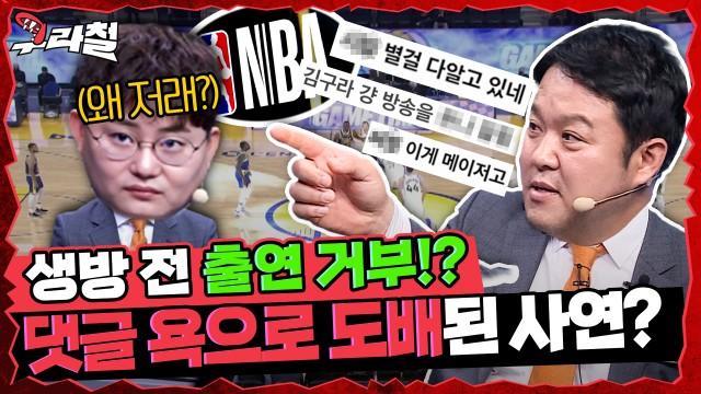 [구라철 🦷 Ep.6] 김구라, NBA 해설 도전!! 근데 이제 라떼를 곁들인..