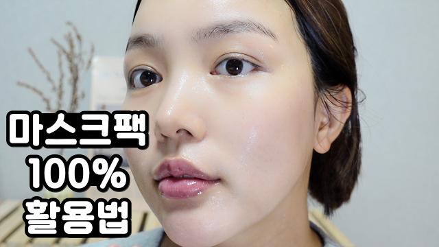 [광고]마스크팩 100% 활용법! 무조건 피부가 좋아지는 방법