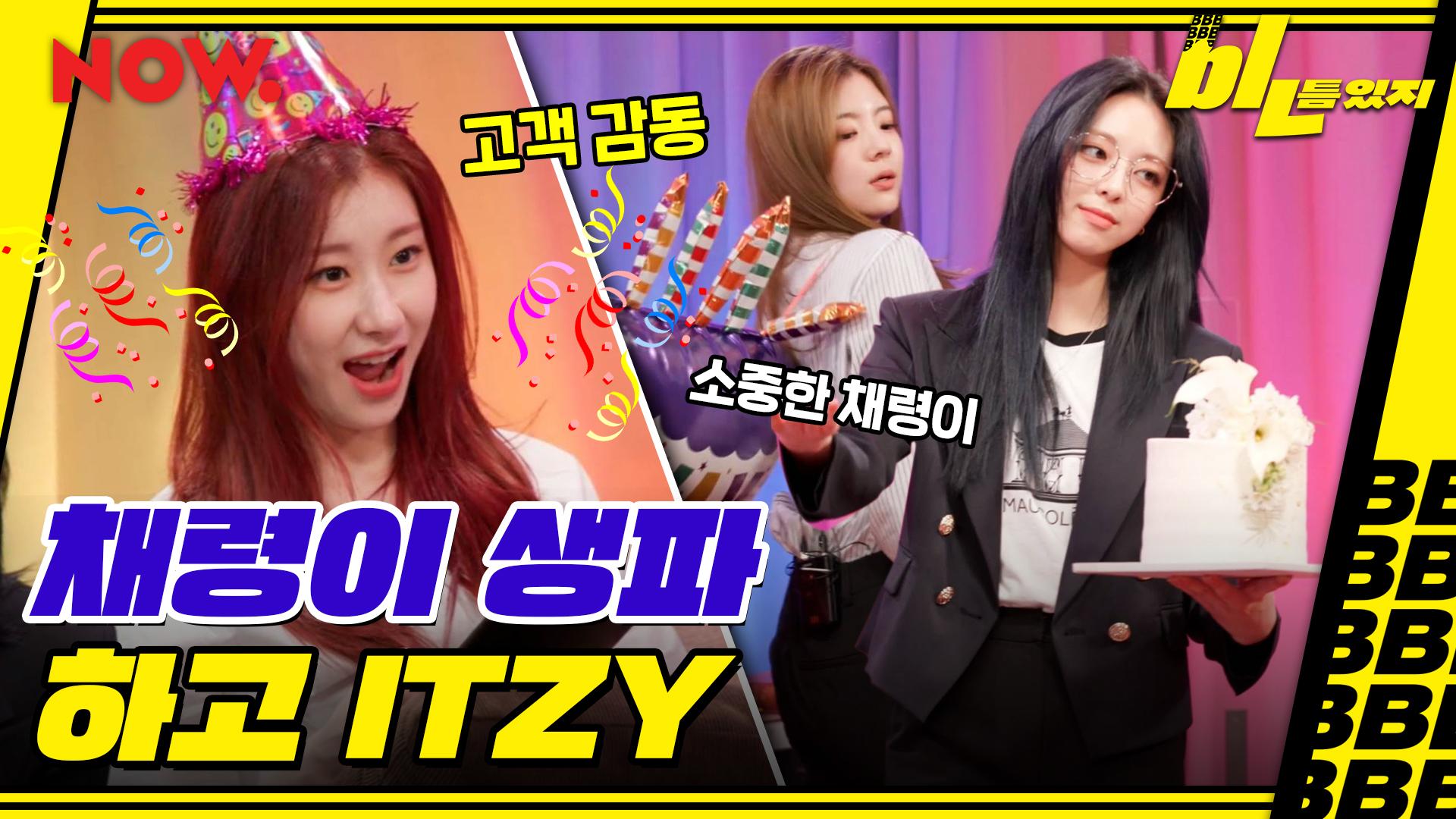 "ITZY(있지) ""bㅣㄴ틈있지"" EP.23 Highlight : Happy Birthday Chaeryeong"