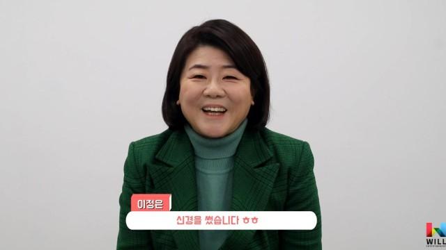 [이정은] JTBC <로스쿨> 종영 소감