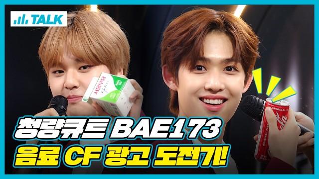 [히든트랙3] 떠오르는 차세대 CF 요정! BAE173의 청량미 넘치는 음료 광고 도전기~