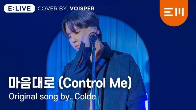 [E:LIVE] VOISPER - 마음대로 | Colde cover