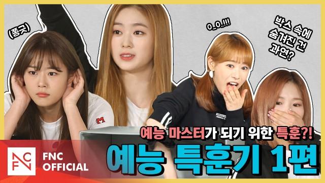 [#CherryOnAir] EP.5 체리온에어 예능 특훈기 1편