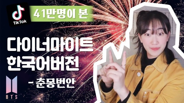 BTS 다이너마이트 - 춘몽커버 | 한국어버전
