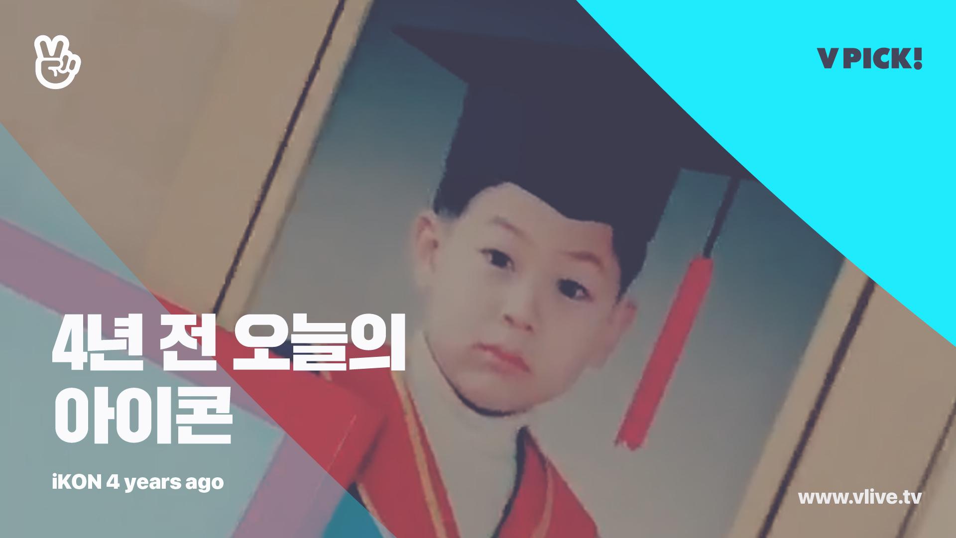 [4년 전 오늘의 iKON] 복슬강아지가 함께하는 윤형이네 투어🏠 (SONG's V 4 years ago)