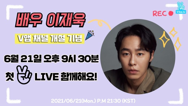 배우 이재욱 V앱 채널 개설 기념! 첫 V 라이브 함께해요📢
