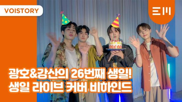 [VOISTORY] Happy Kwangho & Kangsan Day! 🥳