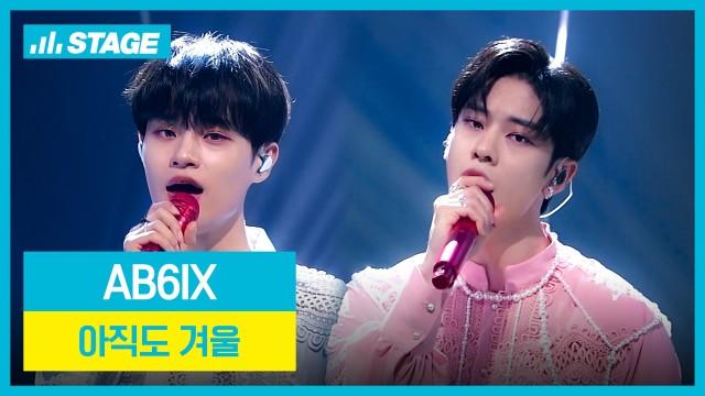 [히든트랙3] AB6IX - 히든트랙 1위곡🏆 '아직도 겨울'
