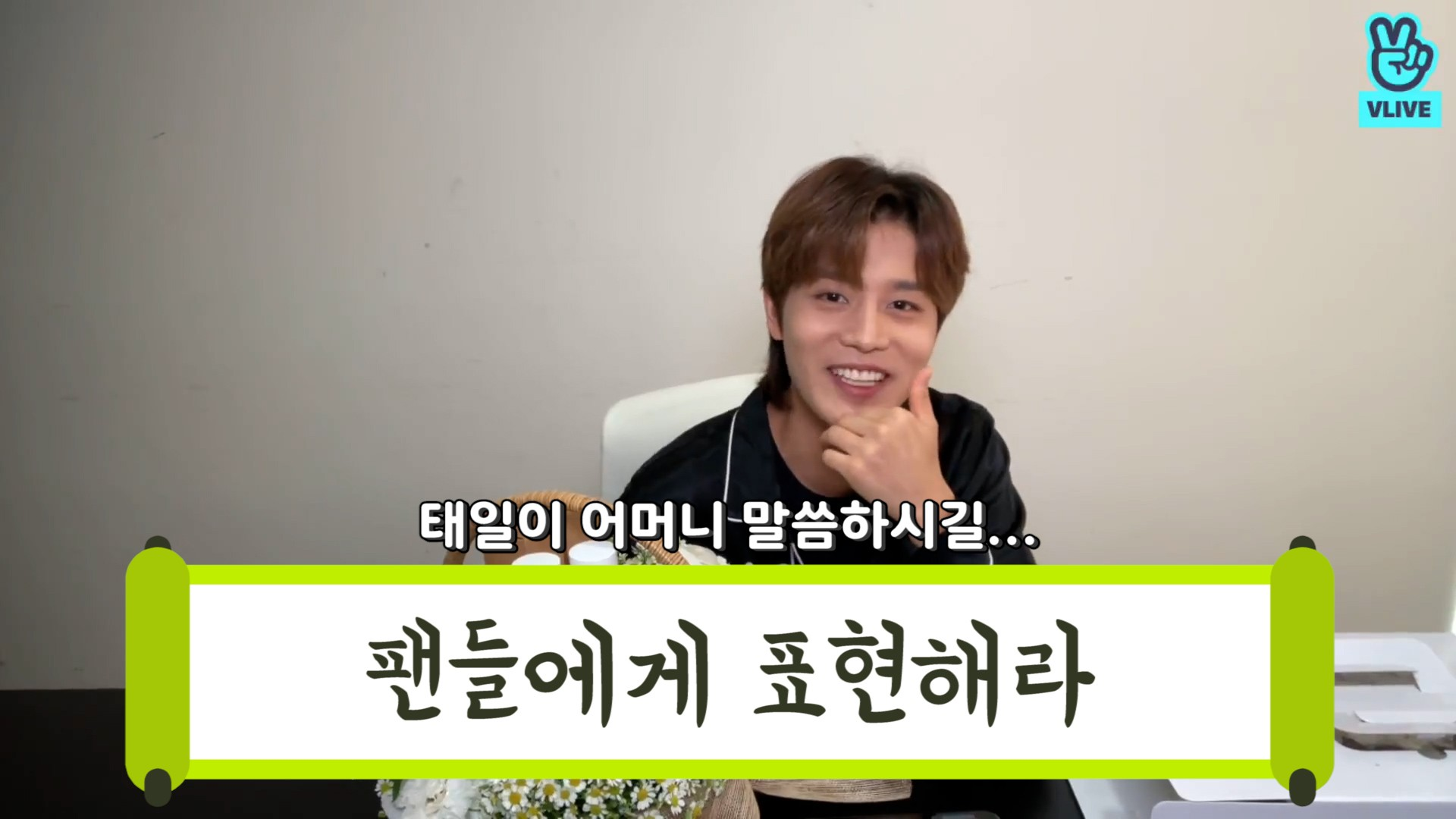 [NCT] 고맙다고 많이많이 표현해주는 문태일 CUTE라고💚 (HAPPY TAEIL DAY!)