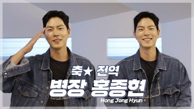 (충성!) 사랑합니다❤ 병장 홍종현 인사 드립니다