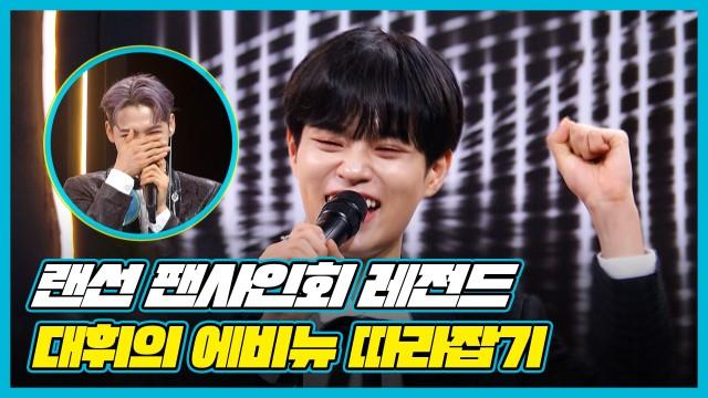 [히든트랙3] 에비뉴로 완벽 빙의한 대휘와 대처력 만렙 AB6IX의 랜선 팬사인회!
