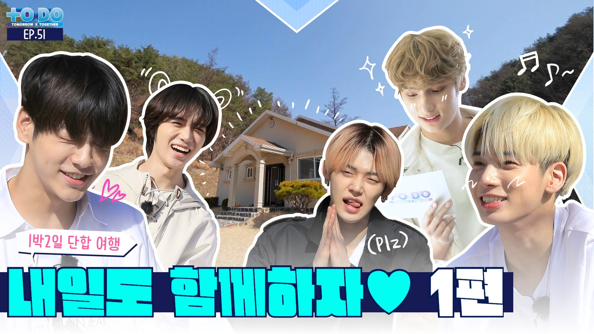 TO DO X TOMORROW X TOGETHER - EP.51