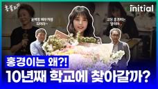 """Hongkyeong, be like 'Best Supporting Actress' Yuh-Jung Youn"""