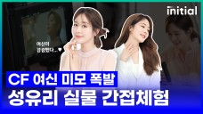 Korean actress 'Sung Yuri' Fin.K.L, filming site for advertising