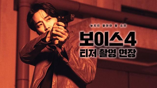 [송승헌] '보이스4' 티저 촬영 현장