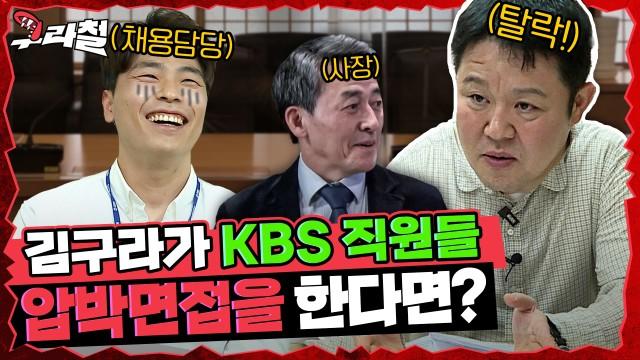"""[구라철 🦷 Ep.8] KBS 블라인드 실화?! 진실을 파헤치러 간 김구라! """"이래서 KBS 욕먹는 거야!"""""""