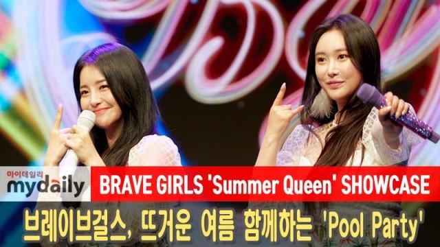 [브레이브걸스:BRAVE GIRLS]  뜨거운 여름 함께하는 'Pool Party' 첫무대