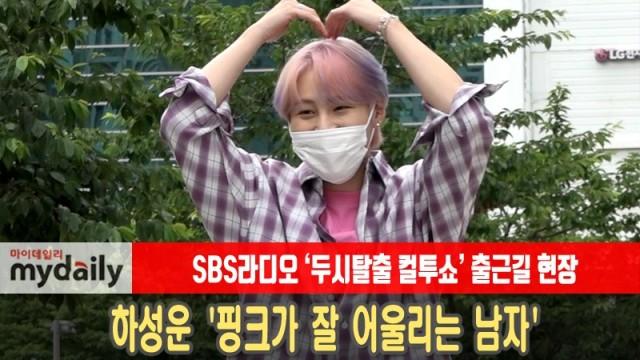 [하성운:HA SUNGWOON] '핑크가 잘 어울리는 남자'