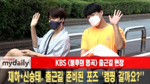 [재하·신승태:JAEHAxShin Seungtae] 출근길 준비된 포즈 '캠핑 갈까요?'