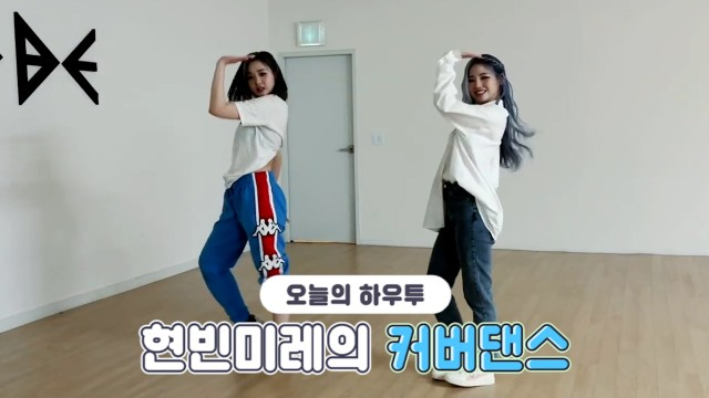 [VPICK! HOW TO in V] 트라이비 현빈미레의 커버댄스🦊🐶 (HOW TO DANCE HyunBin&Mire's cover dance)