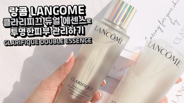 랑콤 클라리피끄 듀얼 에센스 리뷰♡ 효소과학 엔자임 사이언스로 투명한 피부 관리하기!