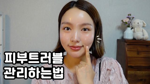 [광고]환절기 장시간 마스크 사용! 피부트러블 관리하는법