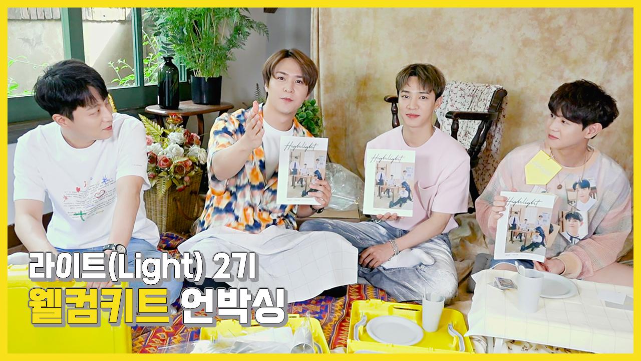 [From. Highlight] 하이라이트(Highlight) 공식 팬클럽 라이트(LIGHT) 2기 웰컴키트 언박싱